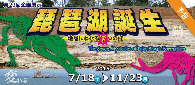 20150718_biwako_tanjyo