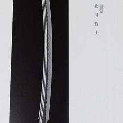 An early prize-winning 'bizen' sword from Masatada (his name at this time was Tetsushi).